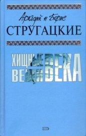 А.и Б. Стругацкие. Собрание сочинений в 10 томах. Т.2 - Стругацкие Аркадий и Борис