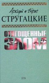 А.и Б. Стругацкие. Собрание сочинений в 10 томах. Т.7