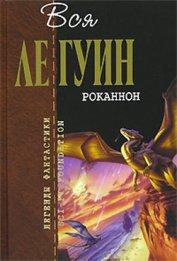 Роканнон (сборник) - Ле Гуин Урсула Кребер