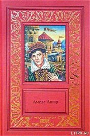 Бель-Роз - Ашар Амеде