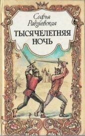 Тысячелетняя ночь - Радзиевская Софья Борисовна