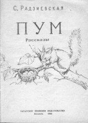 Пум - Радзиевская Софья Борисовна