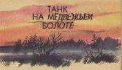 Танк на Медвежьем болоте - Сахарнов Святослав Владимирович