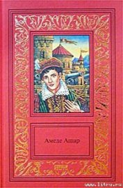 Королевская охота - Ашар Амеде