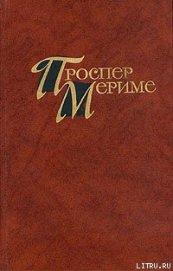 Двойная ошибка - Мериме Проспер