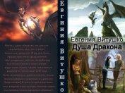 Душа Дракона (СИ) - Витушко Евгения