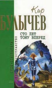 Кир Булычев. Собрание сочинений в 18 томах. Т.14 - Булычев Кир