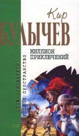 Кир Булычев. Собрание сочинений в 18 томах. Т.15 - Булычев Кир
