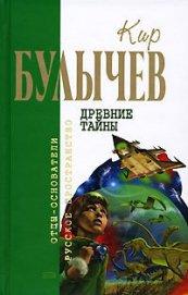 Кир Булычев. Собрание сочинений в 18 томах. Т.18 - Булычев Кир