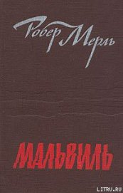 Мальвиль - Мерль Робер