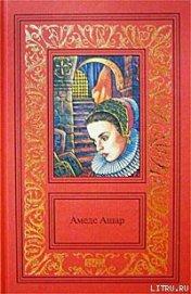 Золотое руно - Ашар Амеде