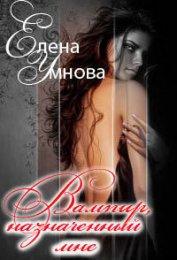 Вампир, назначенный мне (СИ) - Умнова Елена