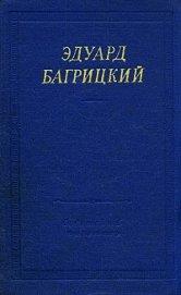 Стихотворения и поэмы - Багрицкий Эдуард Георгиевич