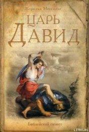 Царь Давид - Мессадье Жеральд