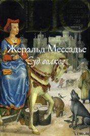 Суд волков - Мессадье Жеральд