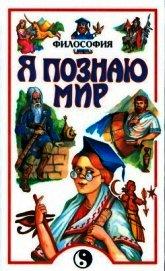 Философия - Цуканов Андрей Олегович