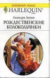 Рождественские колокольчики - Логан Леандра