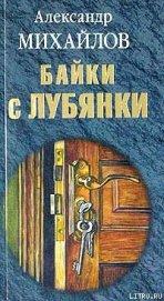 Байки с Лубянки - Михайлов Александр