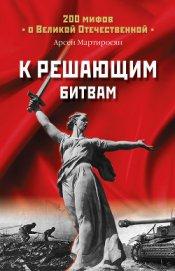 К решающим битвам - Мартиросян Арсен Беникович