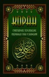 Коран. Стихотворное переложение избранных глав и знамений