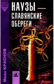 Наузы - славянские обереги