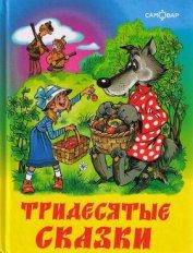 Тридесятые сказки, или Вот такие пирожки - Шер Аркадий Соломонович