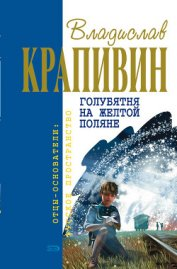 Голубятня на желтой поляне (сборник)