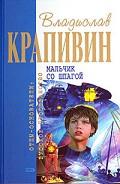 Серия книг Владислав Крапивин собрание сочинений