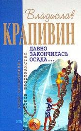 Давно закончилась осада... (сборник) - Крапивин Владислав Петрович
