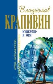 Мушкетер и фея (сборник) - Крапивин Владислав Петрович