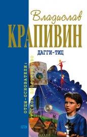 Дагги-Тиц (сборник) - Крапивин Владислав Петрович