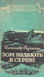 Зорі падають в серпні - Сизоненко Олександр