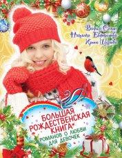 Большая рождественская книга романов о любви для девочек - Селин Вадим