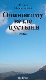Одинокому везде пустыня - Михальский Вацлав Вацлавович