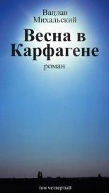Весна в Карфагене - Михальский Вацлав Вацлавович