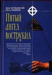 Пятый ангел вострубил - Воробьевский Юрий Юрьевич
