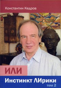"ИЛИ Инстинкт ЛИрики - Кедров Константин Александрович ""brenko"""