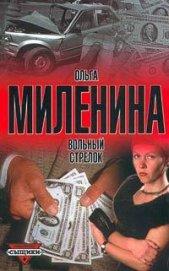 Вольный стрелок - Миленина Ольга