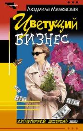 Цветущий бизнес - Милевская Людмила Ивановна