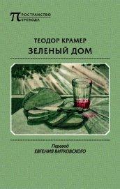 Зеленый дом - Крамер Теодор