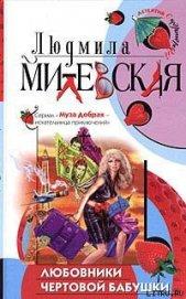 Любовники чертовой бабушки - Милевская Людмила Ивановна