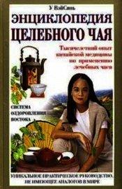 Книга Энциклопедия целебного чая - Автор ВэйСинь У