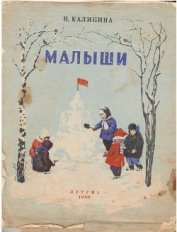 Малыши - Калинина Надежда Дмитриевна