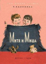 Митя и Миша - Калинина Надежда Дмитриевна