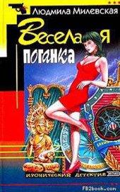 Веселая поганка - Милевская Людмила Ивановна