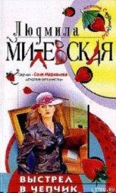 Выстрел в чепчик - Милевская Людмила Ивановна