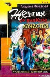 Жених со знаком качества - Милевская Людмила Ивановна