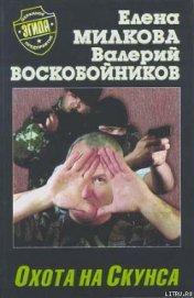 Охота на Скунса - Воскобойников Валерий Михайлович