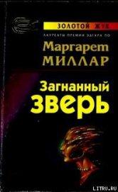 Загнанный зверь - Миллар Маргарет