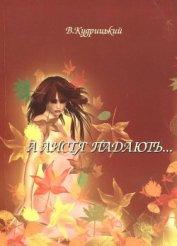 А листя падають...
